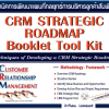 51.CRM Strategic Roadmap