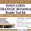 52.Innovation Strategic Roadmap
