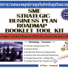 53.SME Strategic Busniess Plan Roadmap