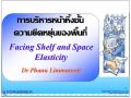 56.Facing Shelf and Space Elasticity