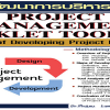 66. Project Management