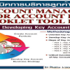 71.Key Account Management