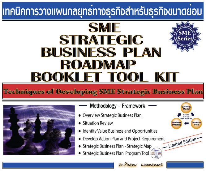Sme business plan template outline a business plan sme business sme business plan template cheaphphosting Images