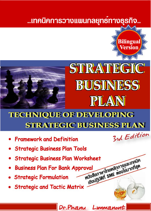 strategic planning and business relationship management branch